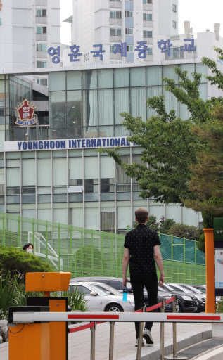 View of Younghoon International Middle School in Seoul. The school is one of the two autonomous middle schools that will be required to transition to regular middle schools starting next year. (Yonhap)