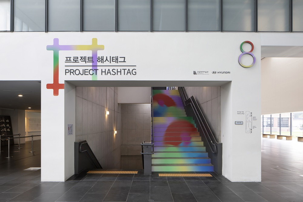 "The entrance to the exhibition ""Project Hashtag 2020"" is seen at MMCA Seoul in Jongno, central Seoul. (MMCA)"