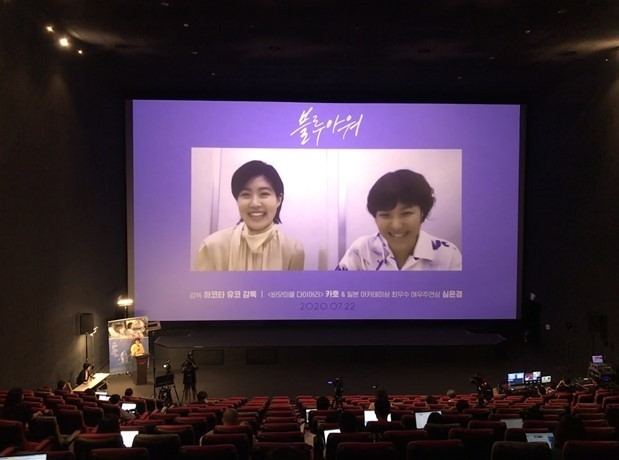 "A conference with local media and actor Shim Eun-kyung (left) and director Yuko Hakota of film ""Blue Hour"" takes place in Seoul on Monday. (AUD)"