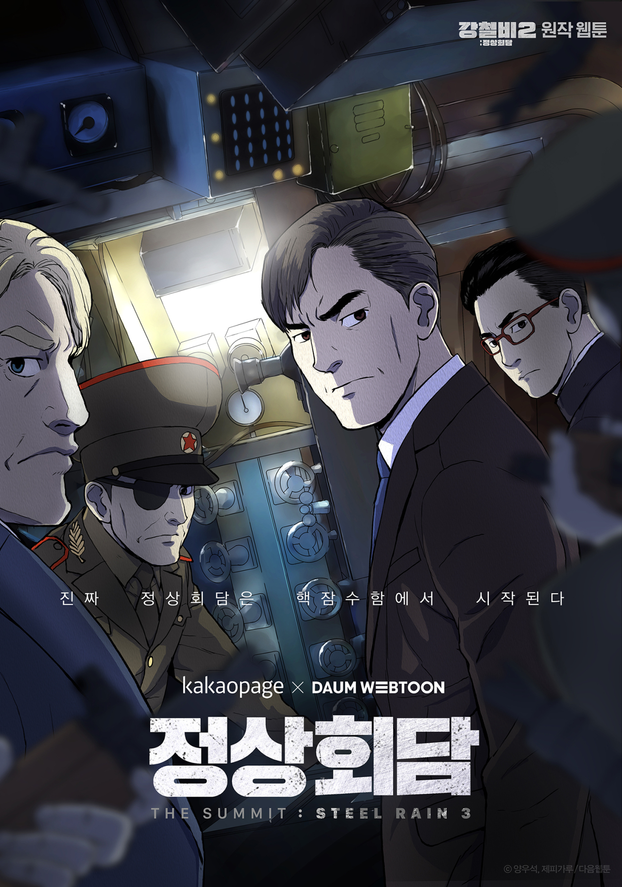 "Poster for webcomic series ""Steel Rain 3"" (Kakao Page)"