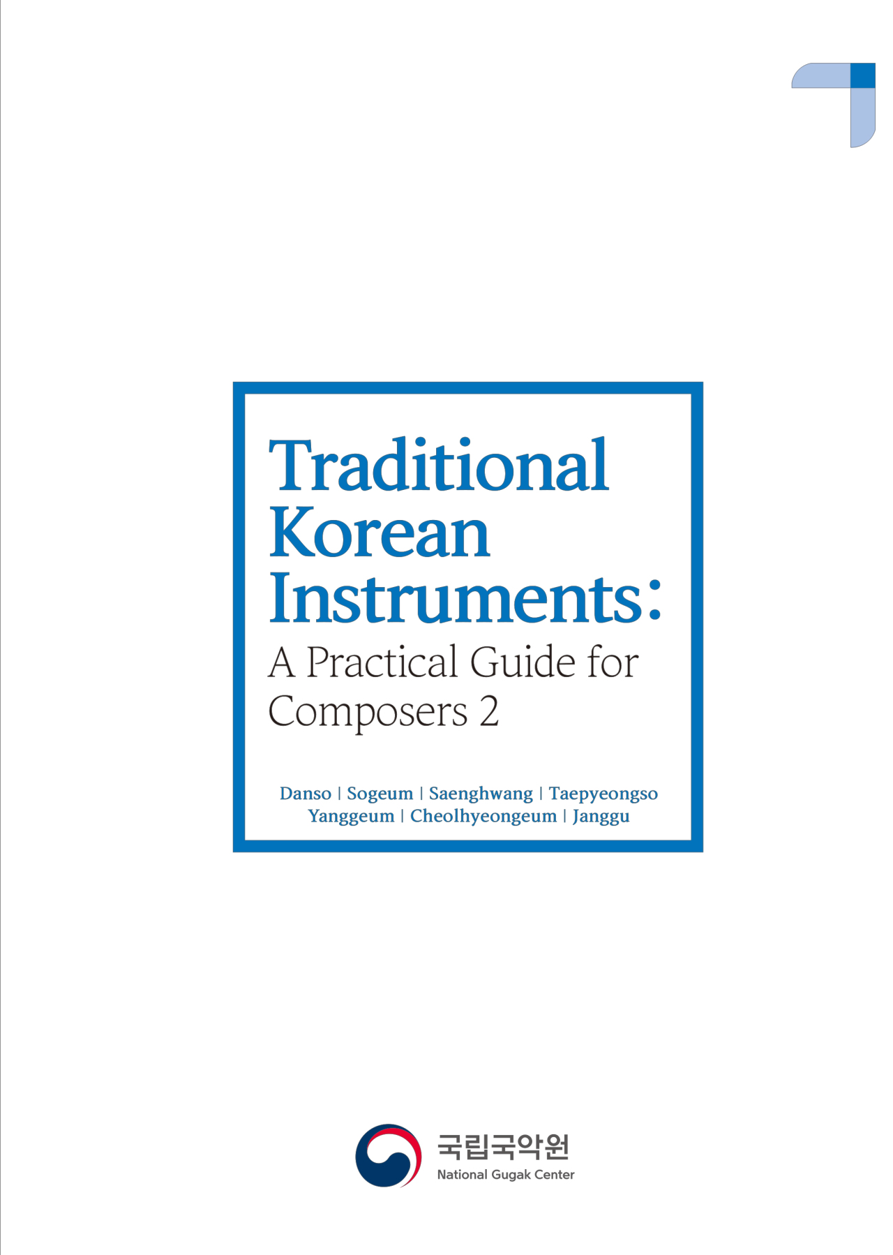 "Cover image of ""Traditional Korean Instruments: A Practical Guide for Composers 2"" (NGC)"