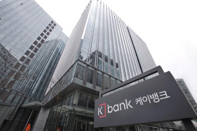 K bank head office in Gwanghwamun in Seoul (K bank)