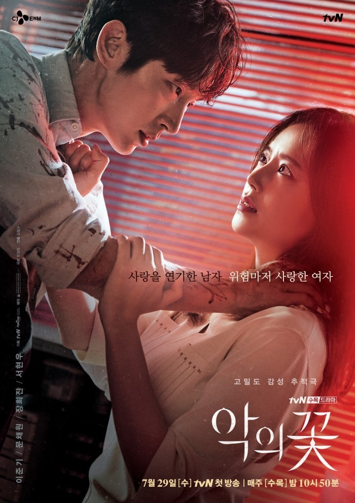 "Poster for ""The Flower of Evil"" (tvN)"