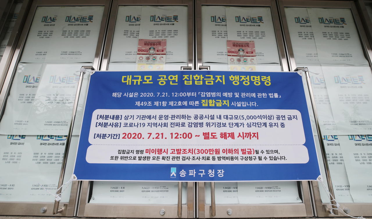 "A notice from the Songpa-gu Office announcing a ban on large-scale concerts is posted at the Olympic Gymnastics Arena, where the ""Mr. Trot"" concert was to be held. (Yonhap)"