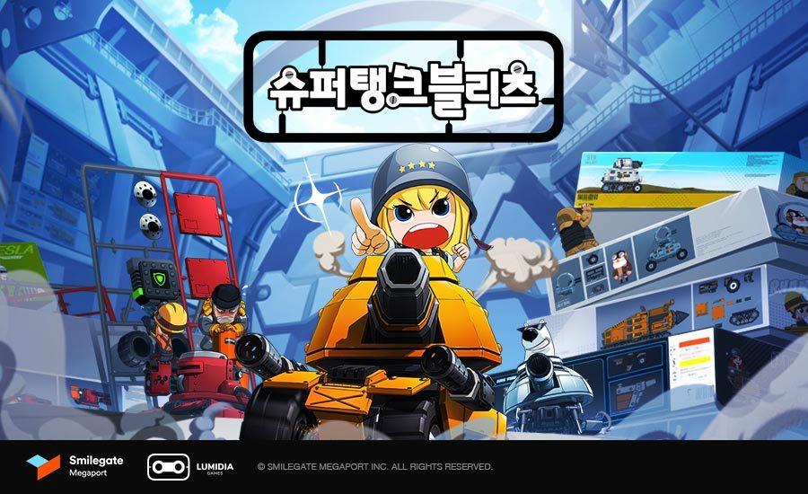 Smilegate's new tank battle game Super Tank Blitz (Smilegate)