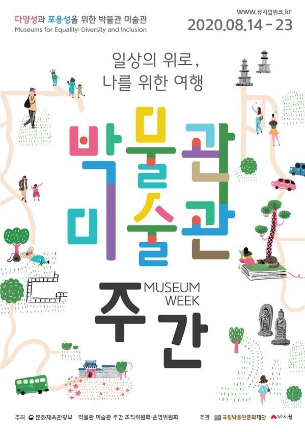 Promotional poster for 2020 Museum Week (Ministry of Culture, Sports and Tourism)