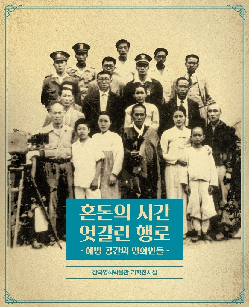 """""""Chaotic Times, Crossed Path"""" exhibition at Korea Film Museum. (Korea Film Archive)"""