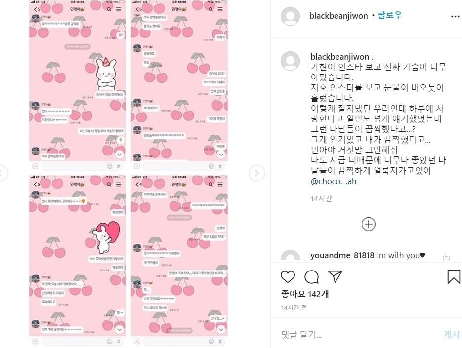 Text messages between Minah and the members of ILUV are posted by Jiwon on Instagram, Thursday. (Instagram)