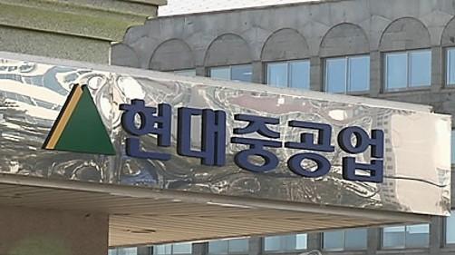Hyundai Heavy Industries logo (Yonhap)