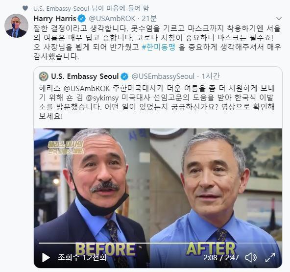 (US Ambassador Harry Harris' Twitter account-Yonhap)