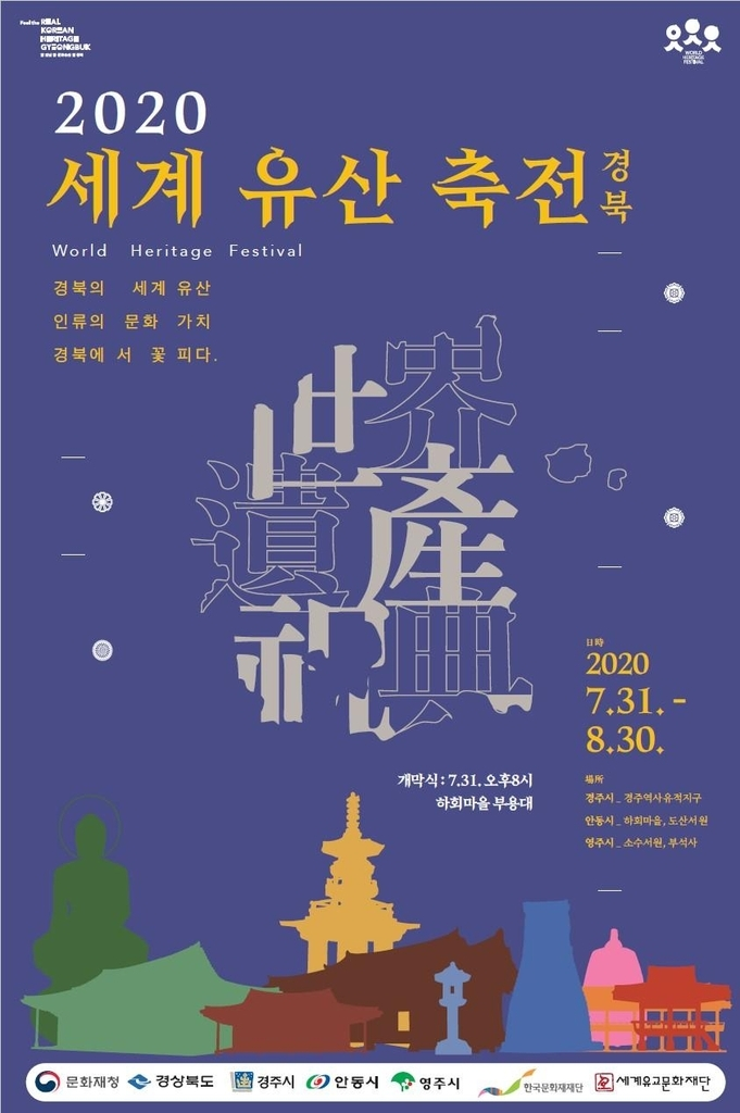 Poster of 2020 World Heritage Festival in North Gyeongsang Province (CHA)