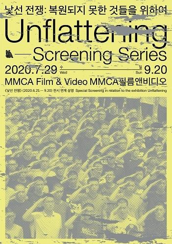 "Poster of ""Unflattening Screening Series"" (MMCA)"