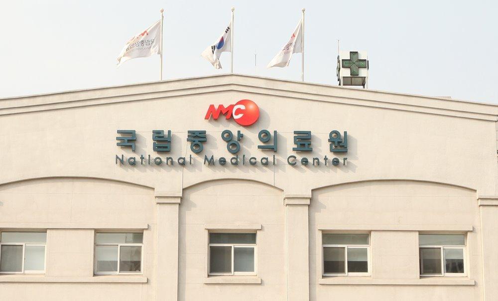 National Medical Center (NMC)