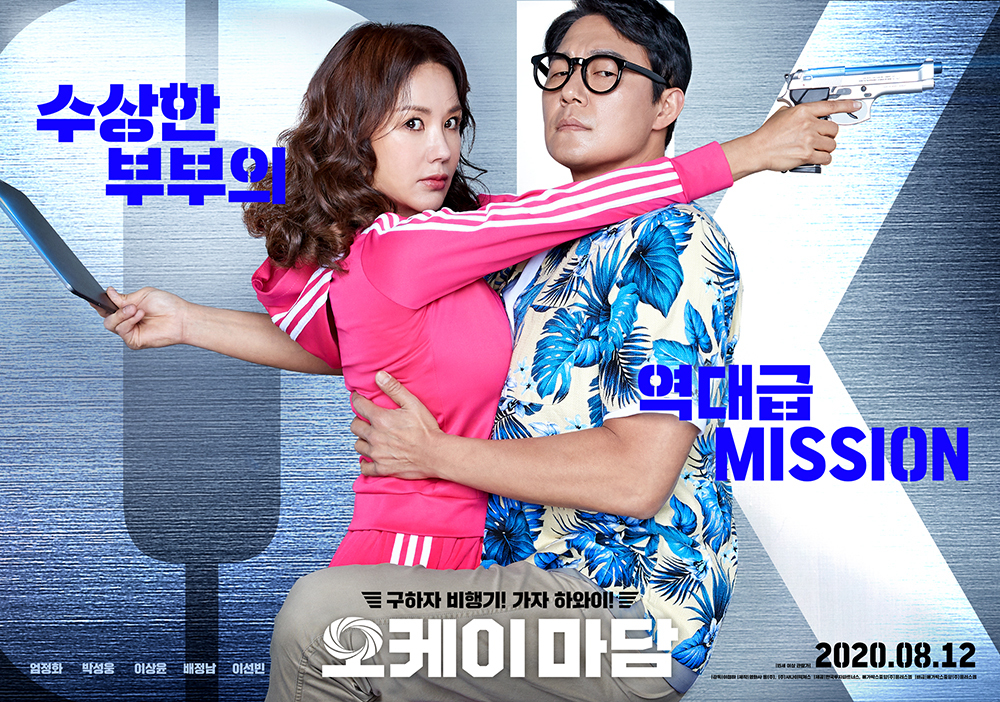 """Okay! Madam"" poster (Megabox Joongang Plus M)"