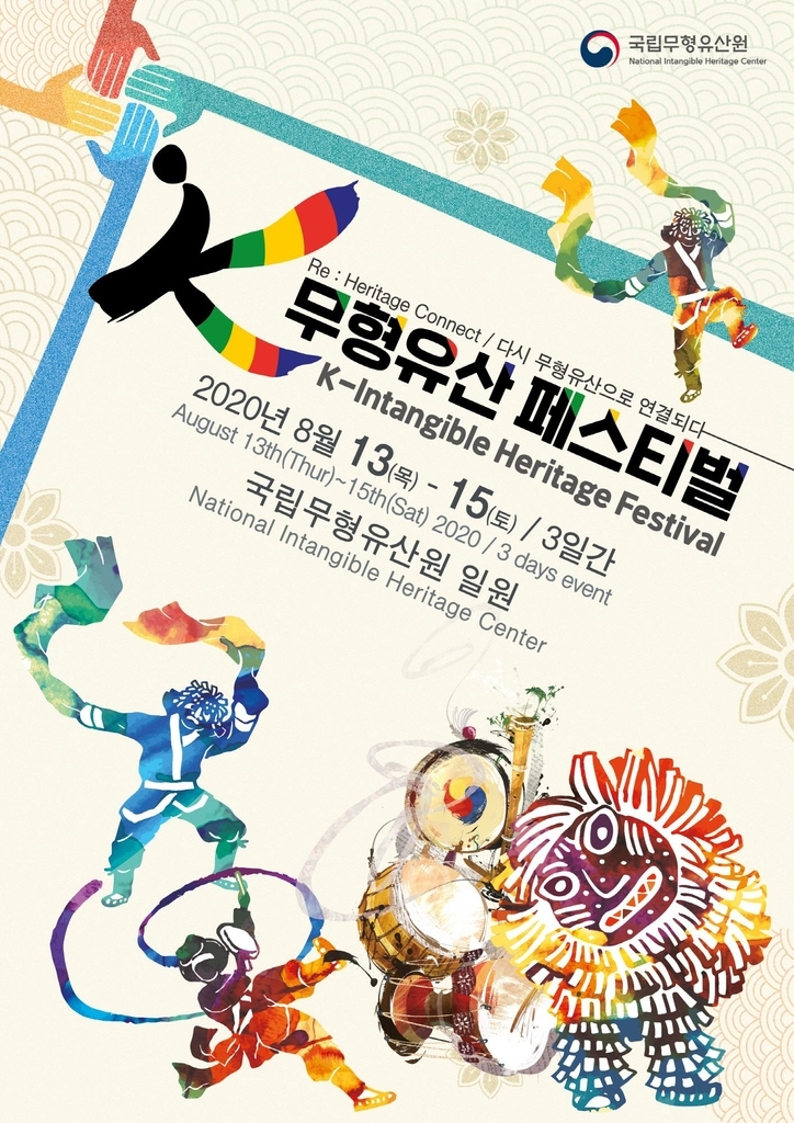 Poster of K-Intangible Heritage Festival (CHA)