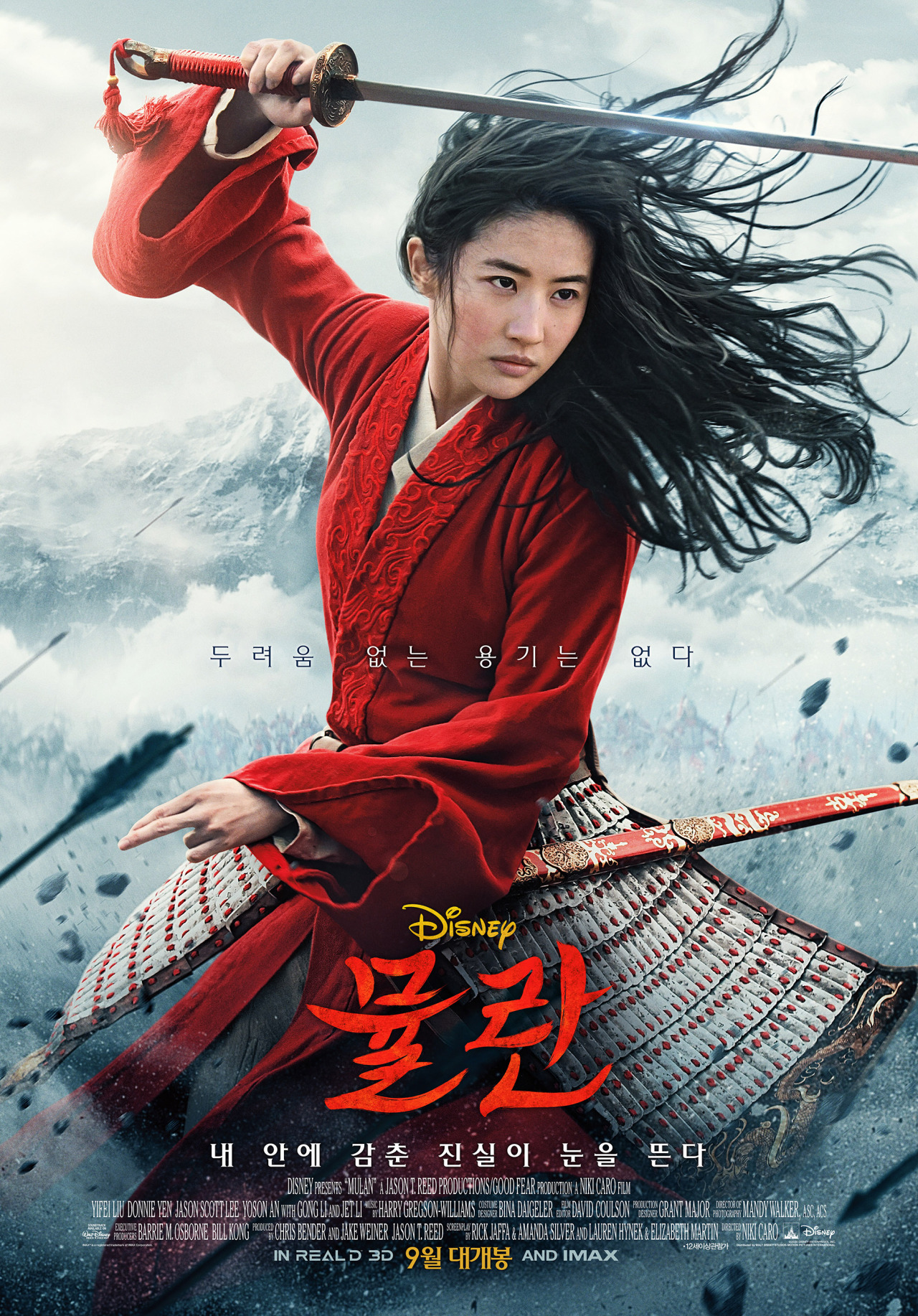 """Mulan"" poster for South Korea (Walt Disney Co. Korea)"