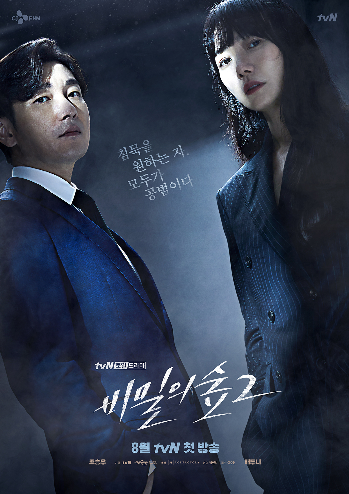 "A ""Stranger 2"" poster features lead actors Cho Seung-woo (left) and Bae Doo-na. (tvN)"