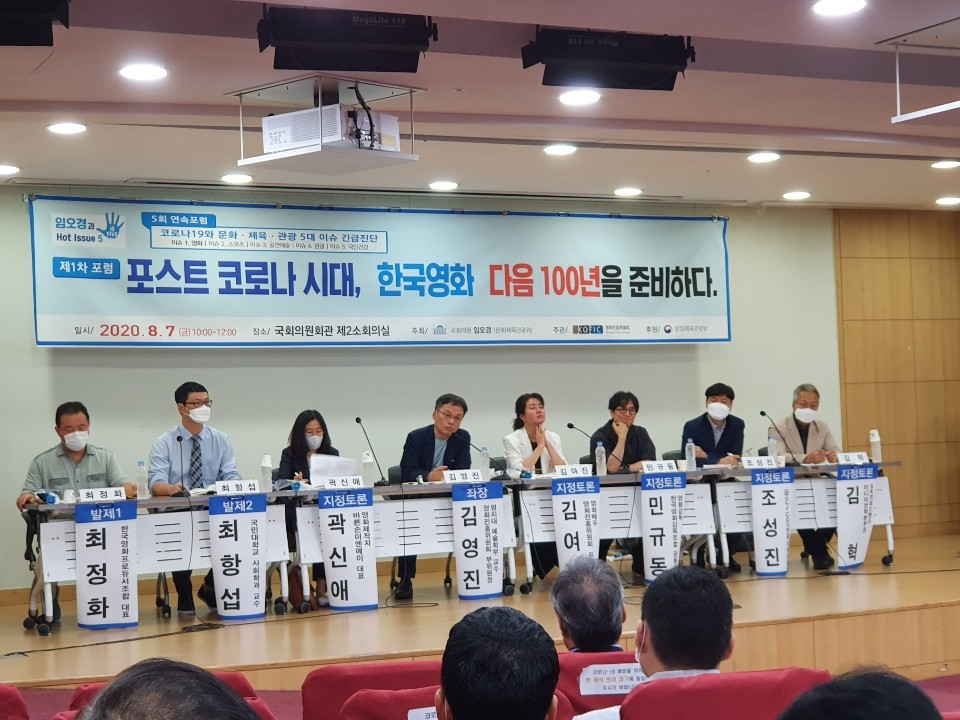 Panelists discuss the Korean film industry in the COVID-19 era at a forum at the National Assembly on Aug. 7. (Lim Jang-won/The Korea Herald)