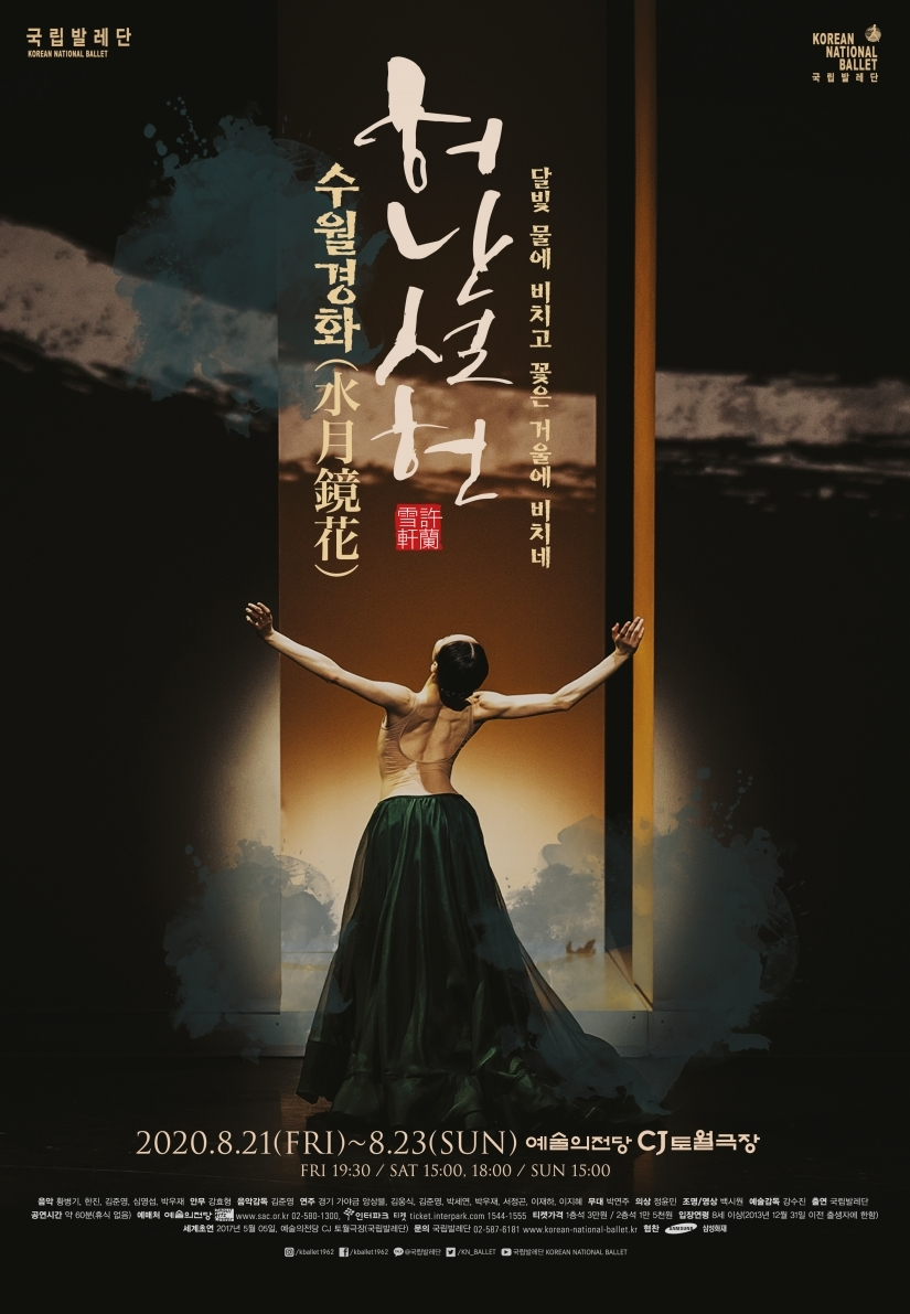"Poster for ""Heo Nan Seol Heon - Su Wol Kyung Hwa"" (KNB)"