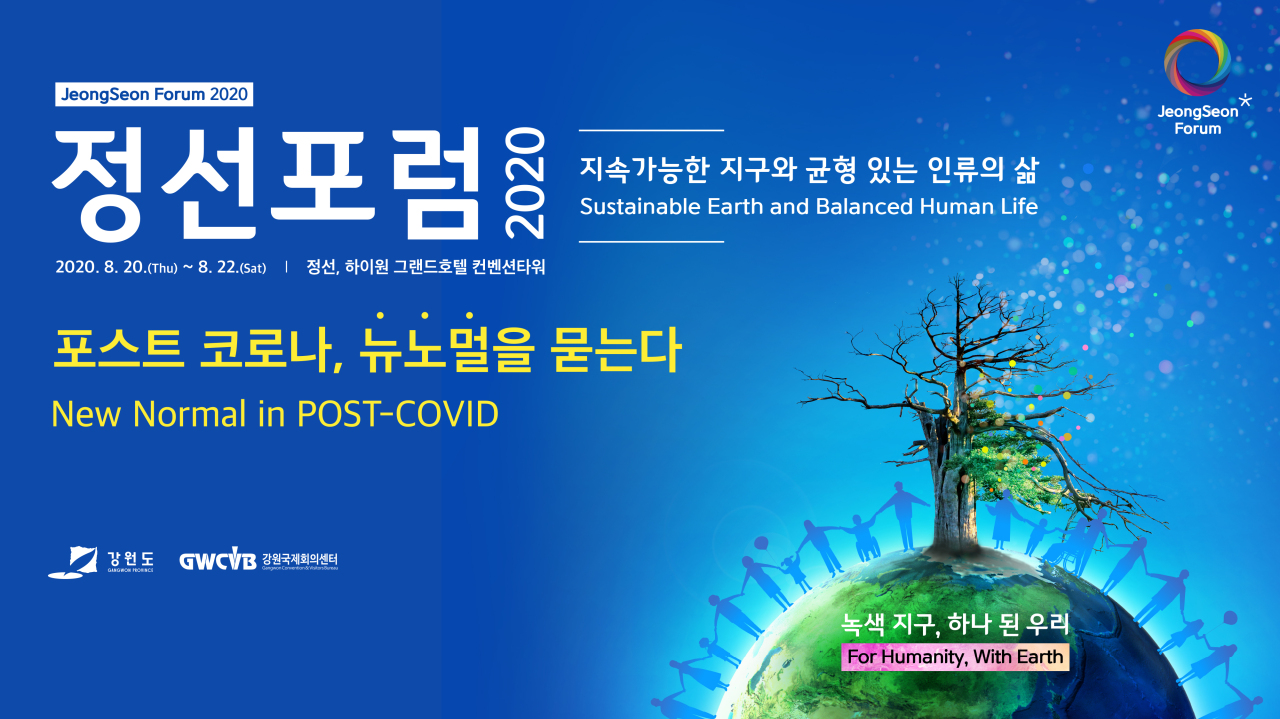 JeongSeon Forum 2020 (Gangwon Provincial Government)