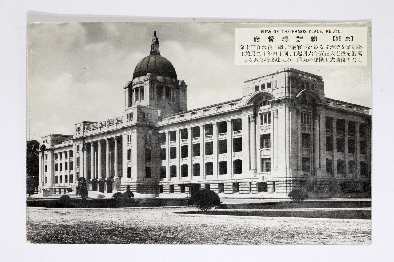 Archival photo of the former Japanese General Government building located in front of Gyeongbokgung Palace in central Seoul (Busan Museum)