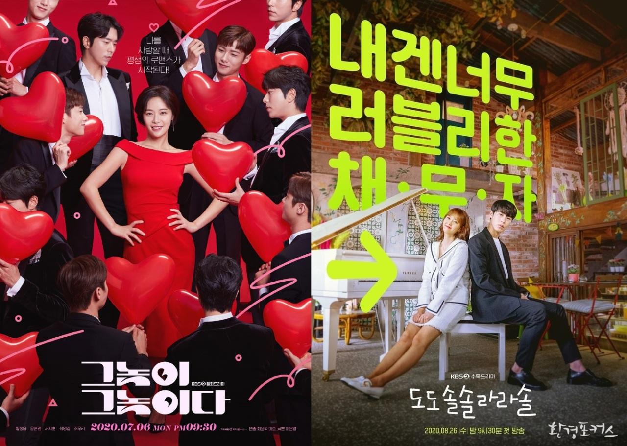 """""""Men Are Men"""" poster /""""Do Do Sol Sol La La Sol"""" poster (KBS)"""
