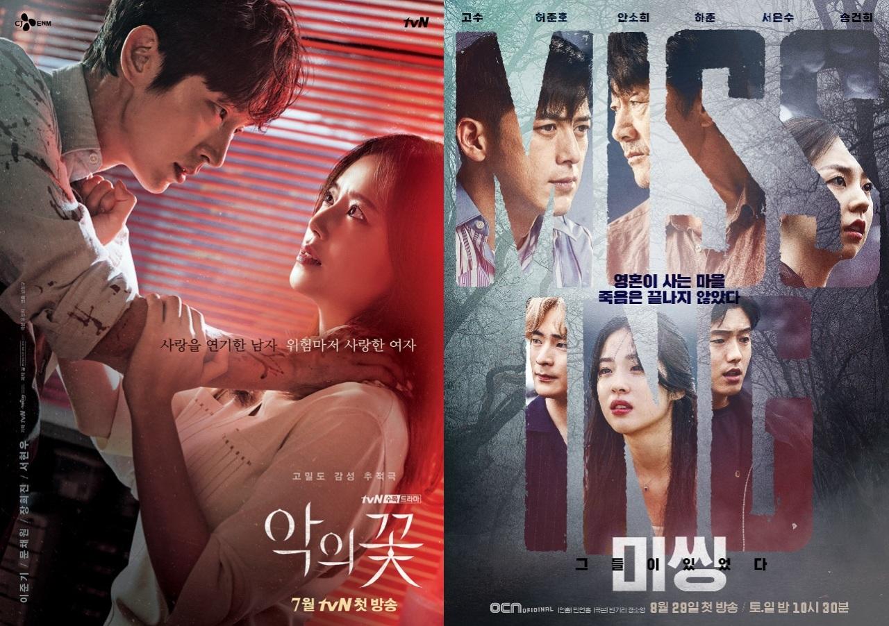 """""""The Flower of Evil"""" (tvN)/ """"Missing"""" (OCN)"""