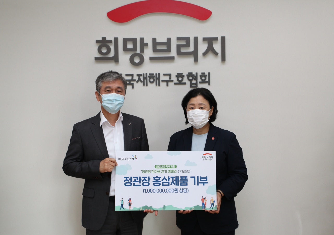 Korea Ginseng Co. official Kim Ho-kyum (left) and Korea Disaster Relief Association Secretary-General Kim Jung-hee pose during a donation ceremony in Seoul on Monday. (KGC)