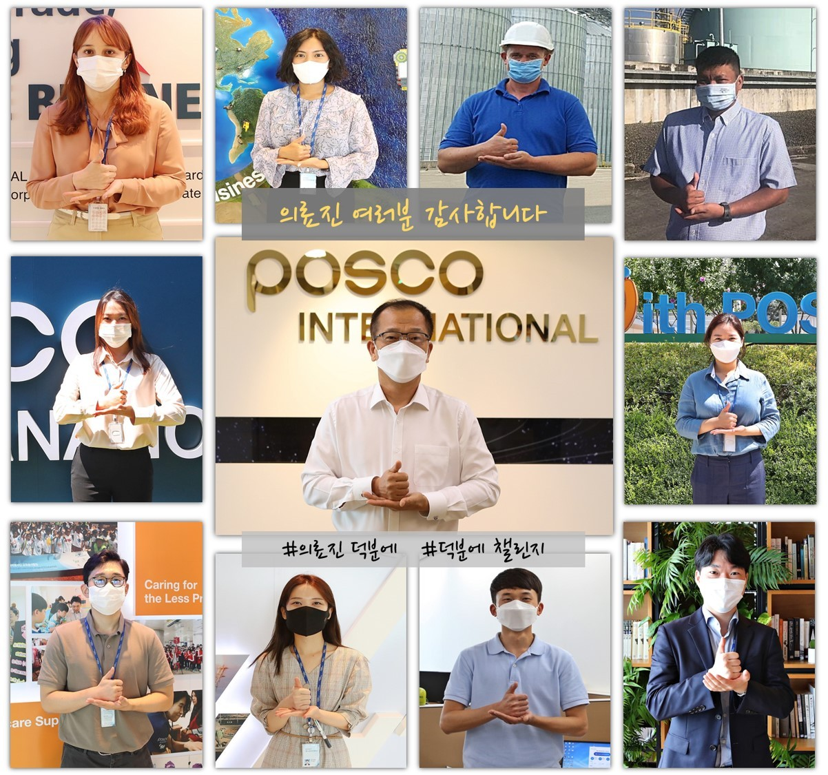 "International CEO Joo Si-bo (middle) and other employees participate in the ""Thank You Challenge"" on Tuesday. (Posco International)"