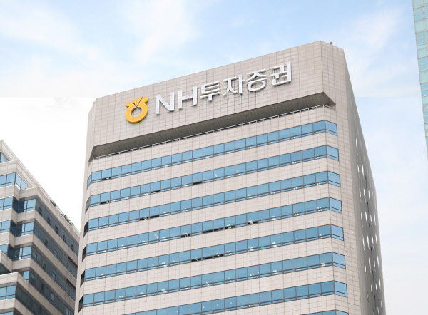 NH Investment & Securities headquarters in Yeouido, western Seoul. (NH Investment & Securities)