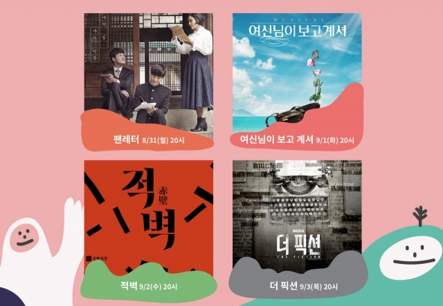 """(From top left, clockwise) Poster images of musicals """"Fan Letter,"""" """"The Goddess is Watching,"""" """"The Fiction"""" and """"Red Cliff"""" (KTO)"""