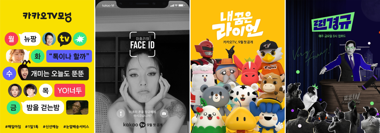 "(From left) ""Kakao TV Morning,"" ""Face ID,"" ""Wannabe Ryan"" and ""Zzin Kyung-kyu"" (Kakao M)"
