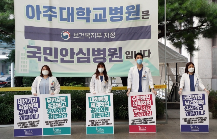 Doctors on strike (Yonhap)