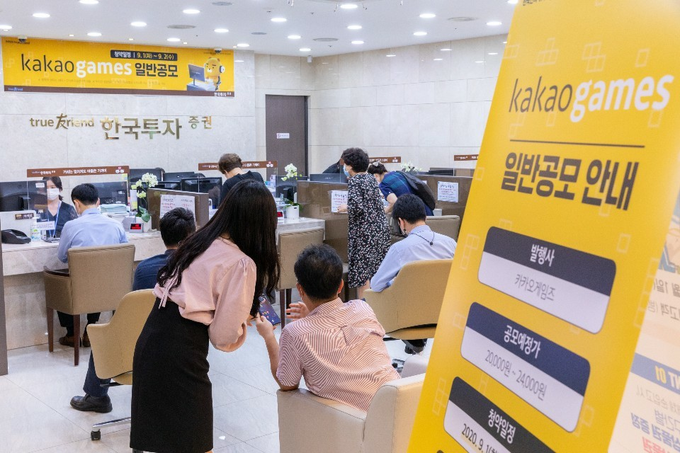 Potential investors wait at a brokerage office in Seoul on Wednesday to apply for Kakao Games' two-day retail subscriptions, ahead of the deadline. (Korea Investment & Securities)