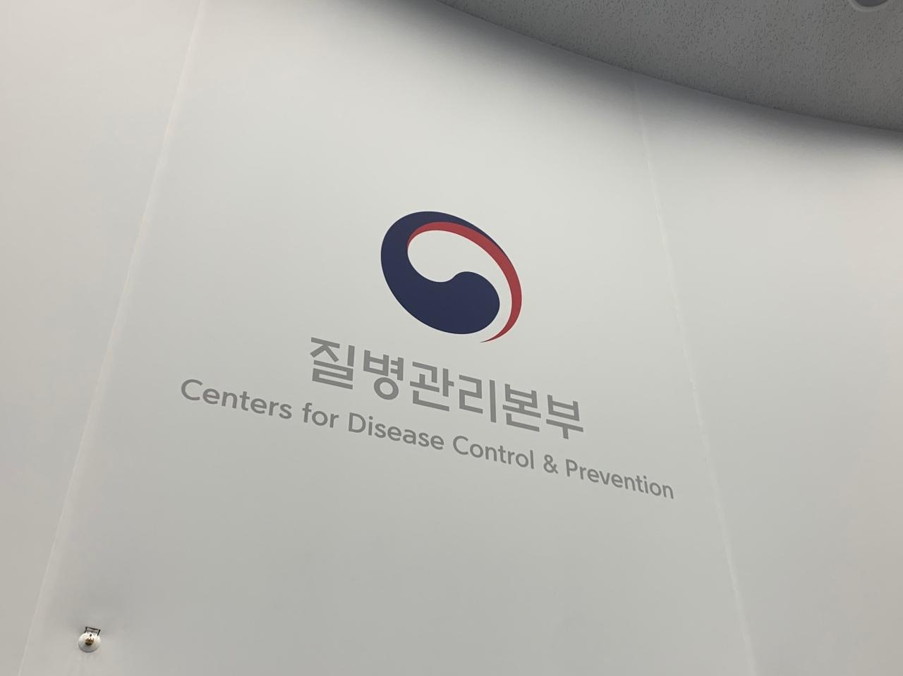 Korea Centers for Disease Control and Prevention (Kim Arin/The Korea Herald)