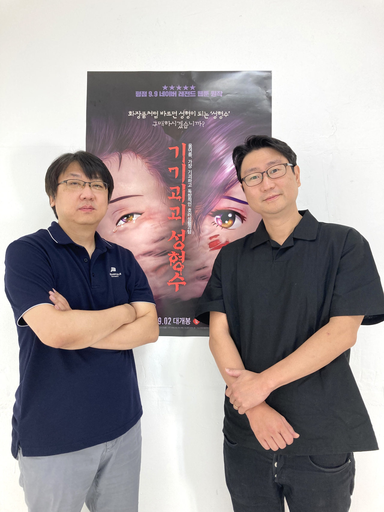 Producer Jeon Byung-jin (left) and director Cho Kyung-hun (Triple Pictures)