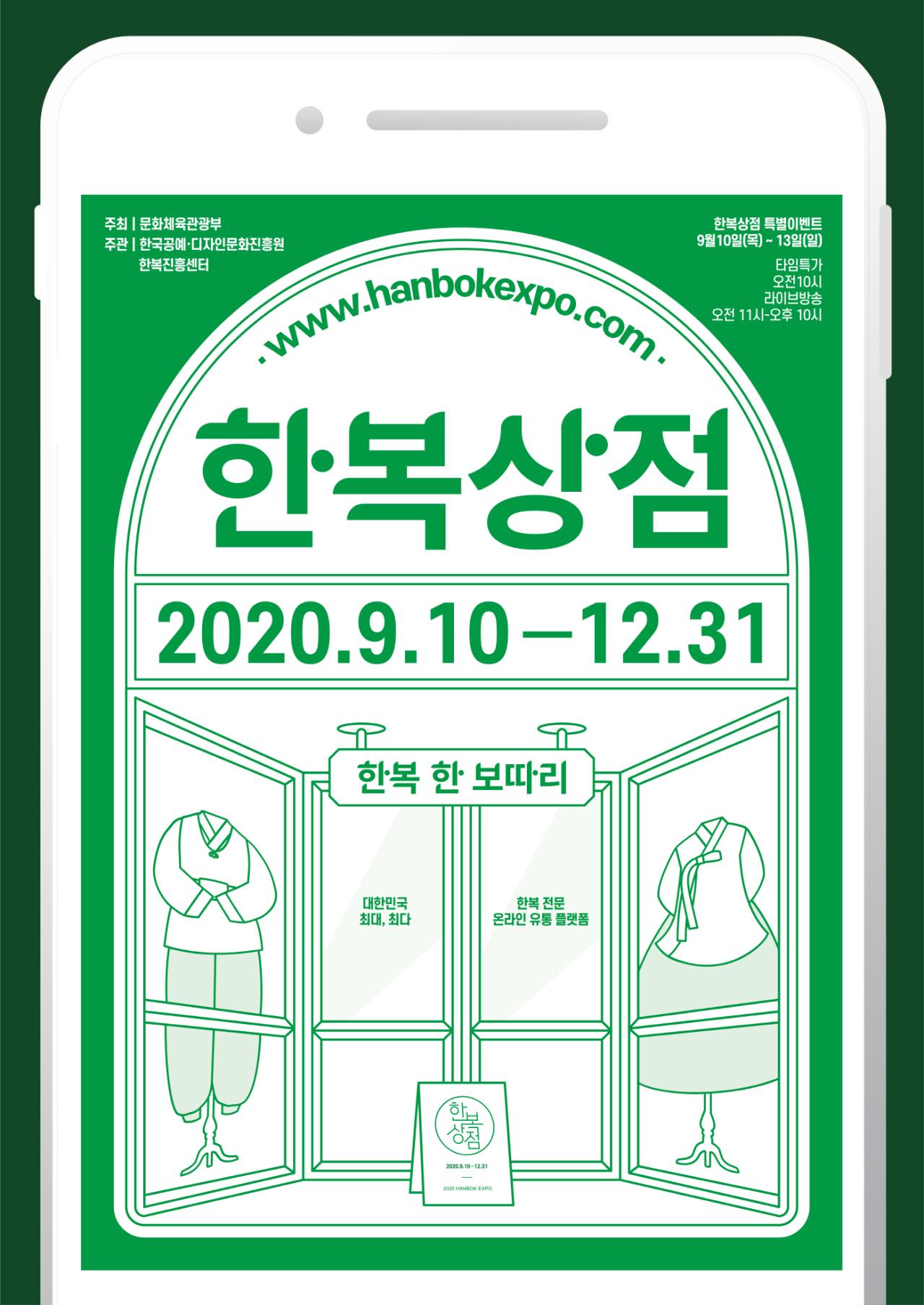 A poster of the online hanbok expo (Hanbok Advancement Center)