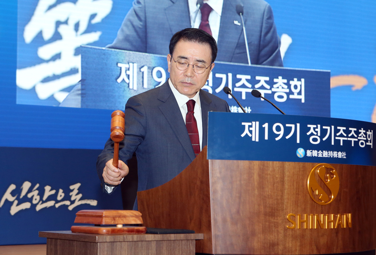 Shinhan Financial Group Chairman Cho Yong-byoung chairs a general shareholders meeting at the firm's headquarters in central Seoul in March. (Shinhan Financial Group)