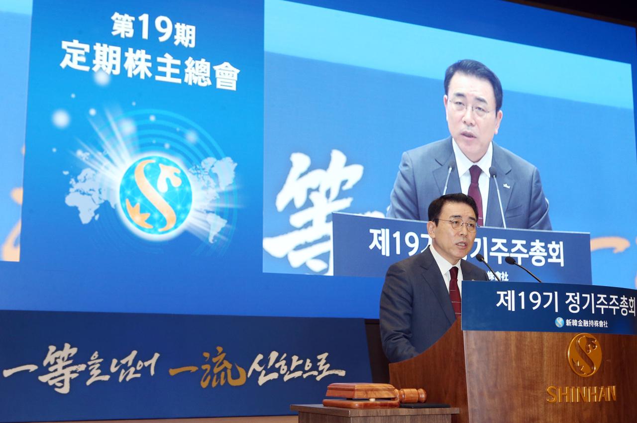 (Shinhan Financial Group)