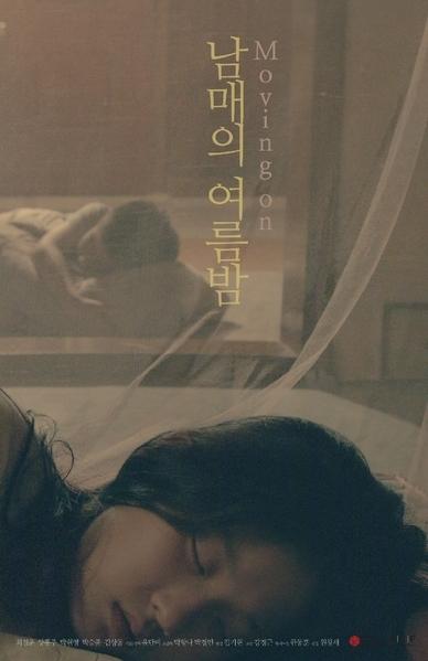 """""""Moving On"""" by Yoon Dan-bi (KMDb)"""
