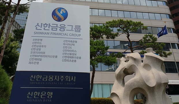 Shinhan Financial Group headquarters in central Seoul(Yonhap)