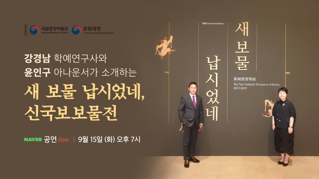 "Poster for National Museum of Korea's largest-ever exhibition show of national treasures online, titled ""The New National Treasures of Korea 2017-2019"" (National Museum of Korea)"