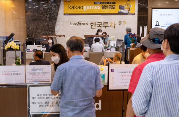 Retail investors wait in line at a brokerage office in Seoul on Sept. 1 to apply to invest in Kakao Games at its initial public offering. (Korea Investment & Securities)