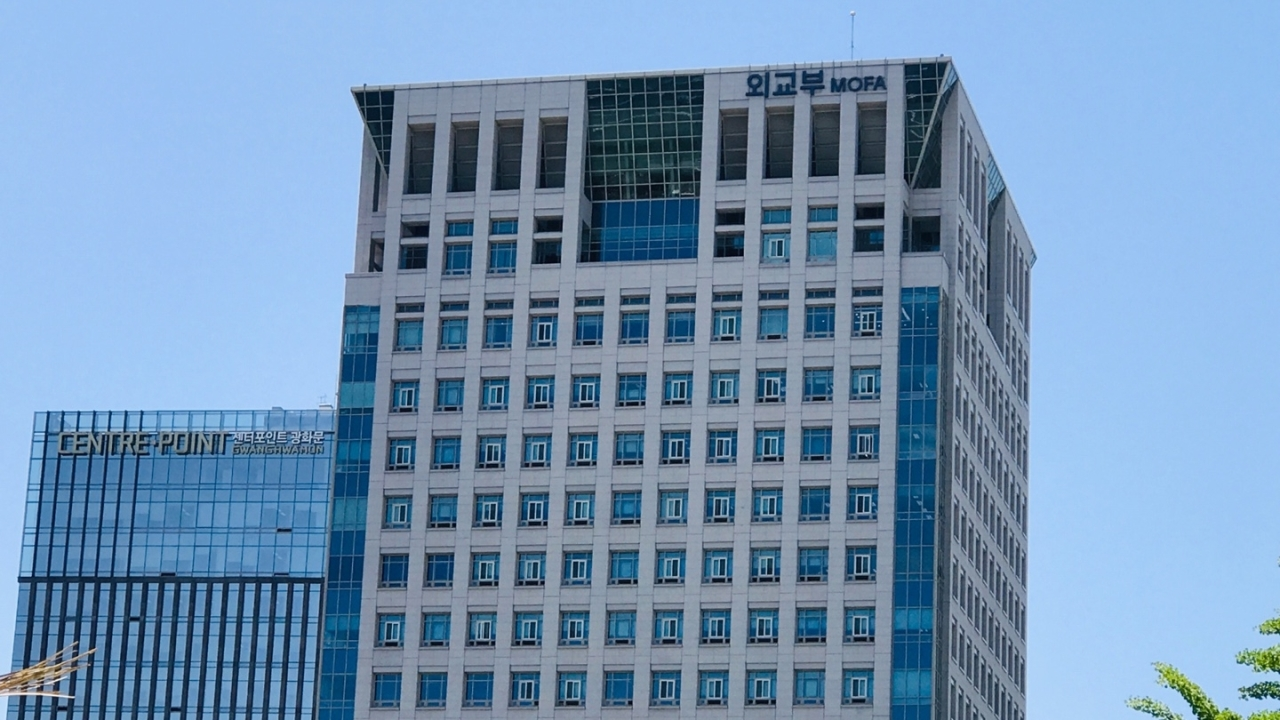 Foreign Ministry`s building in Seoul. (Yonhap)
