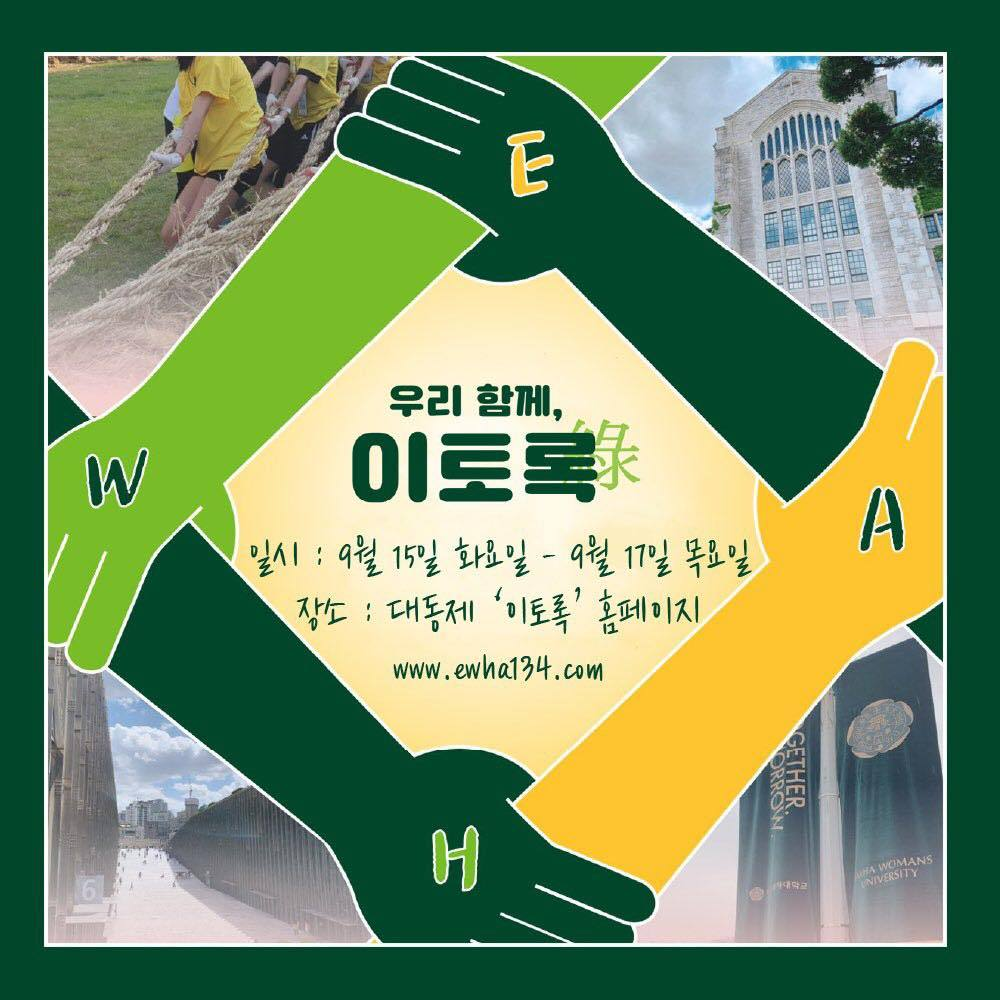 Ewha Womans University online festival poster (Ewha University student council Facebook page)