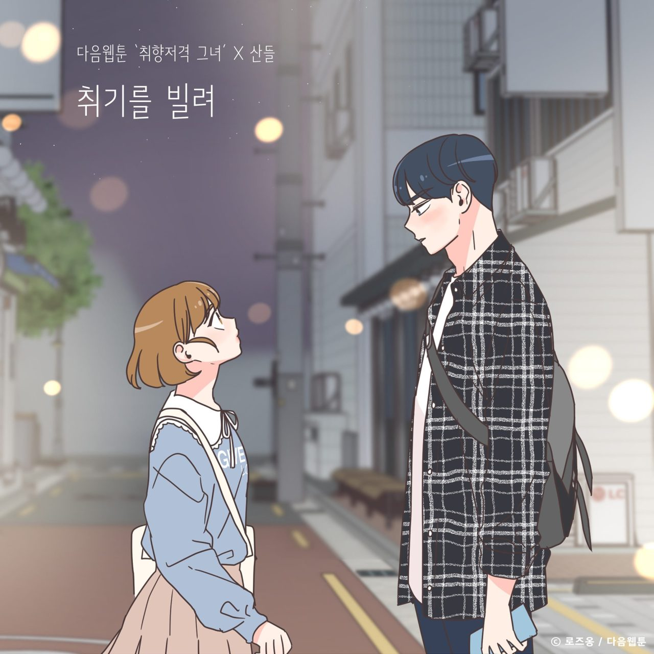 """Slightly Tipsy"" by Sandeul. (Daum Webtoon)"