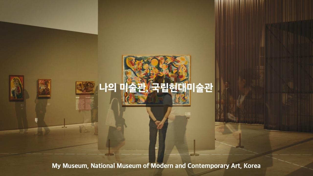 """Online campaign """"My Museum, MMCA"""" (MMCA)"""
