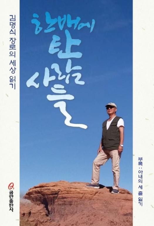 """All in the Same Boat"" by Kim Myong-sik (Qumran Books)"