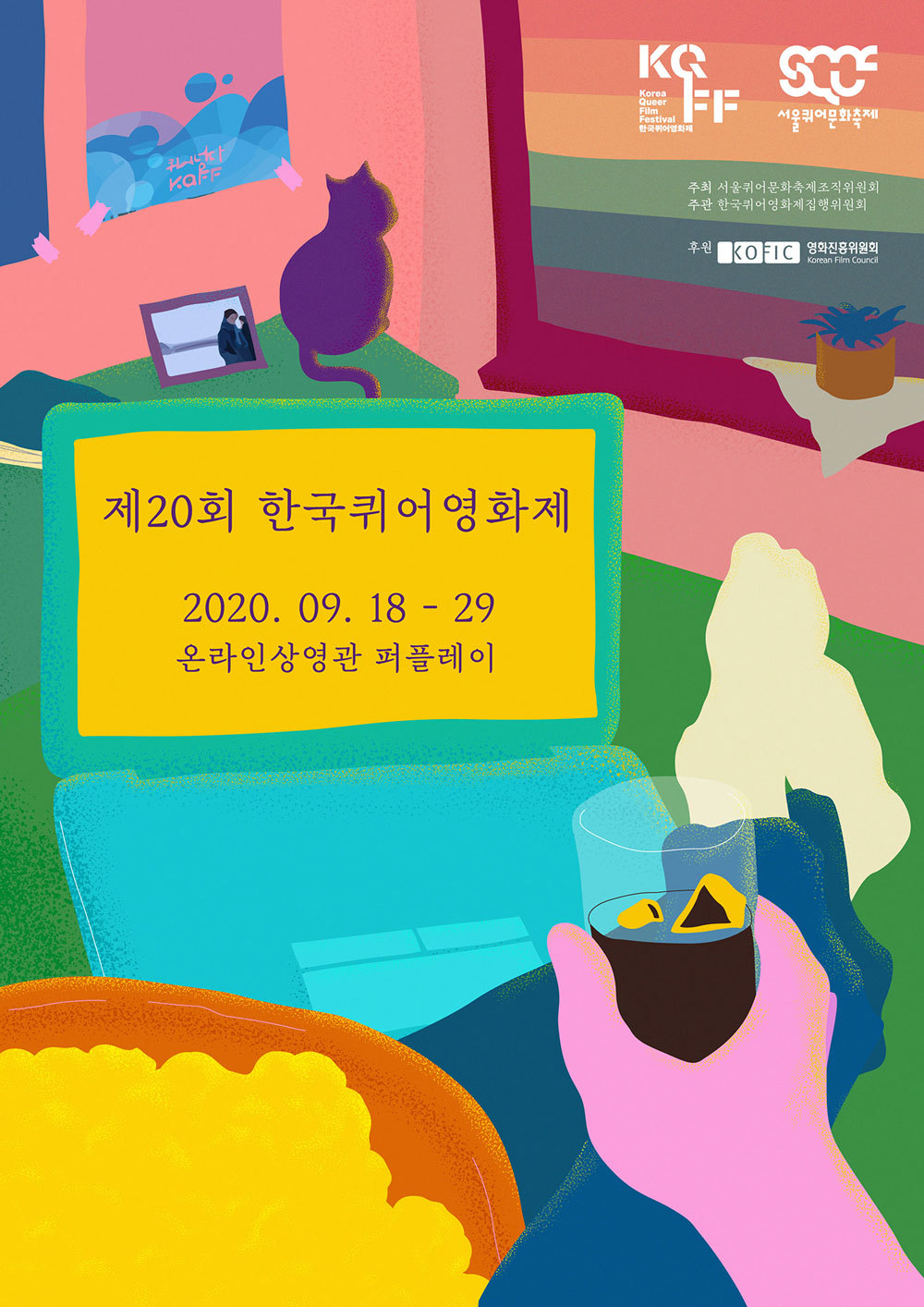 Korea Queer Film Festival poster (KQFF)