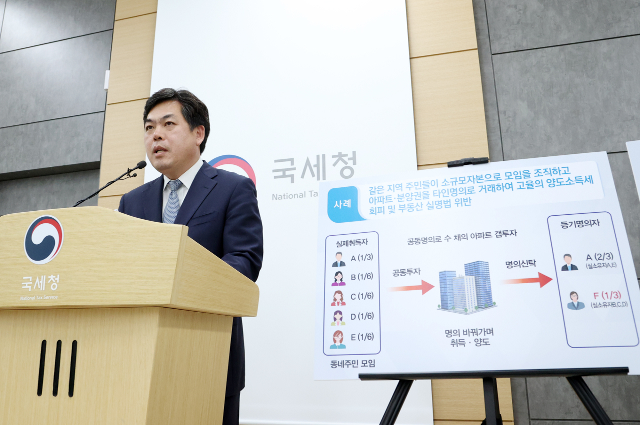 Kim Tae-ho, assistant commissioner for property taxation at the National Tax Service, speaks about the agency's probe of suspected unconventional real estate tax evasion, at a press briefing in Sejong on Tuesday. (National Tax Service)